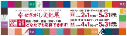 公益社団法人 教育文化協会(ILEC)