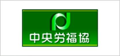 労働者福祉中央協議会(中央労福協)
