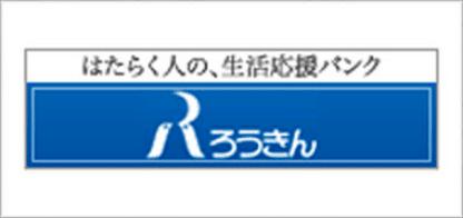 全国労働金庫協会(ろうきん協会)