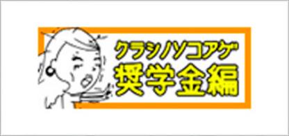クラシノソコアゲ 奨学金編 YouTute動画