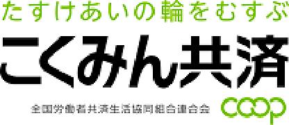 こくみん共済 coop