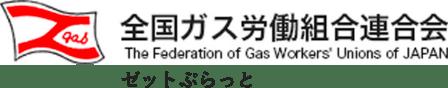 全国ガス労働組合連合会 ゼットぷらっと